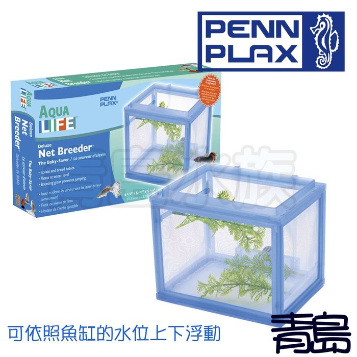 十月缺→Y。青島水族。NB-2S美國PENN-PLAX龐貝-VENY'S-電梯式水晶蝦隔離魚網/隔離盒/繁殖盒/產子盒