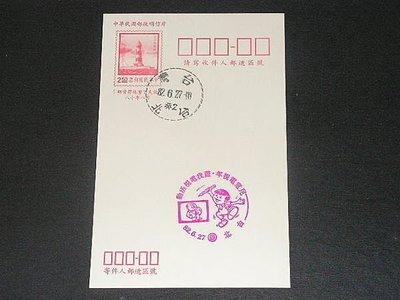【愛郵者】〈郵政明信片〉紀念戳片 80.08燈塔 直片 82.06.27兒童電視年.畫我電視 /  MO82-07 彰化縣