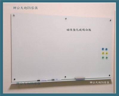 【辦公天地】180*90玻璃磁性白板+筆槽,接受訂製尺寸,新竹以北都會區免運費