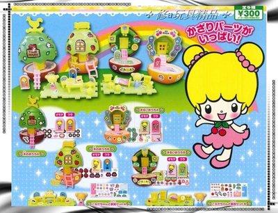 ✤ 修a玩具精品 ✤ ☾ 日本扭蛋 ☽ 可愛達 迷你 娃娃屋 家家酒 全6款 一起進入森林的世界~