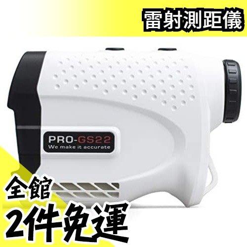 日本原裝 熱銷新款 PRO-GS22 5-600m 手持式 雷射測距儀 6倍光學望遠鏡 測距測速【水貨碼頭】