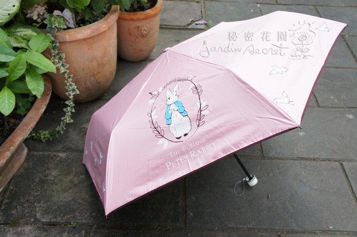 彼得兔摺傘--秘密花園--Peter Rabbit彼得兔正版小鳥花圈黑膠手動摺傘/防曬/隔熱/擋雨/抗紫外線95%