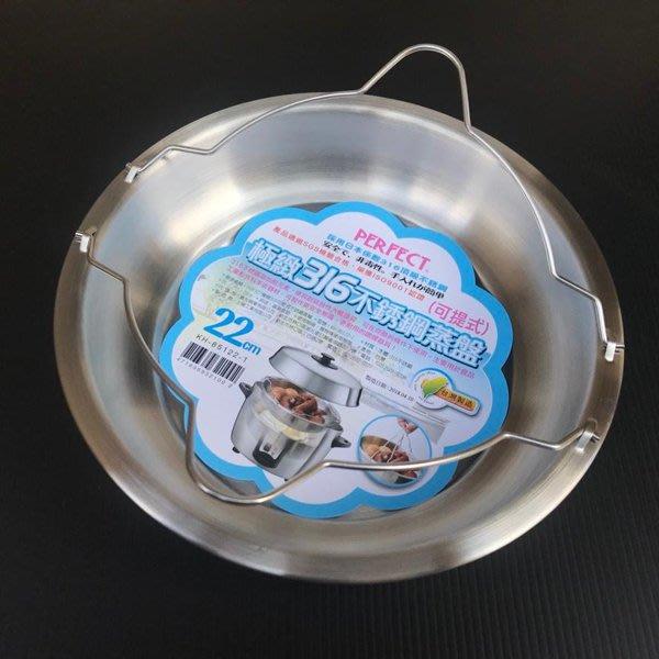 極緻316可提式不銹鋼蒸盤22cm PERFECT理想316鐵盤 鋼盤 電鍋蒸盤架 蒸架_省錢工坊