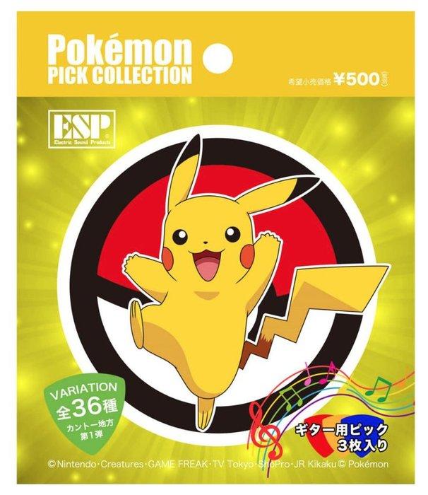 日本限定 ESP 寶可夢 彈片Pokemon pick (3片裝) 神奇寶貝 皮卡丘 吉他彈片