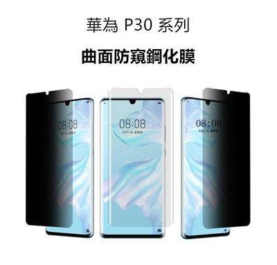 【曲面防窺】滿版 華為 P30 Pro 鋼化膜 防窺膜 保貼 螢幕保護貼 玻璃貼 貼膜 P30Pro