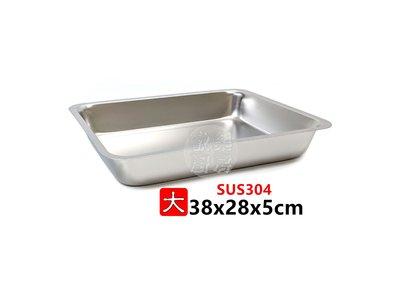 [歡樂廚房] (大) 正304不鏽鋼深型方盤 18-8白鐵方盤 菜盤 瀝水盤 水果盤 自助餐 鹽酥雞