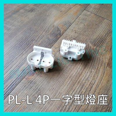 ☺附發票 PL-L 4P 一字型 燈座 燈腳 改裝 水族照明 殺菌燈 -SMILE☺