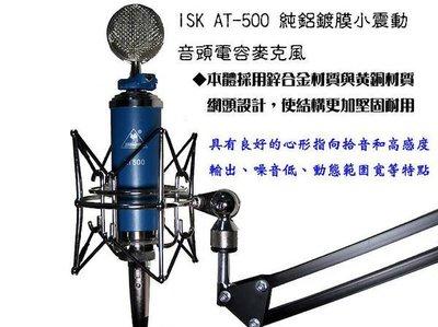 RC語音星光第2號套餐之12:ISK AT500 電容麥克風+ NB-35懸臂支架送166種音效軟體
