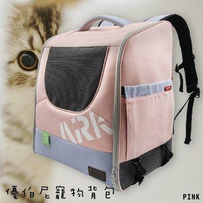 【毛孩子嚴選】優伯尼寵物背包(粉) 寵物出門 簡約設計 寵物背包 毛小孩 狗狗 貓貓 寵物用品 兩側均有透氣網
