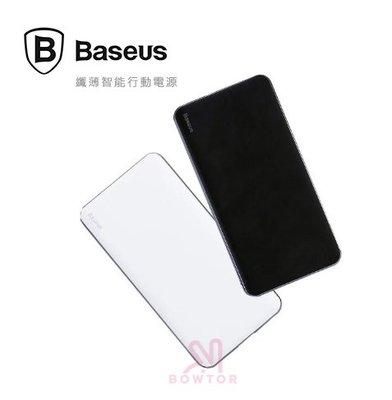 光華商場。包你個頭【Baseus】倍思 10000 mAh纖薄 智能 行動電源 NCC認證 台灣公司貨 保固