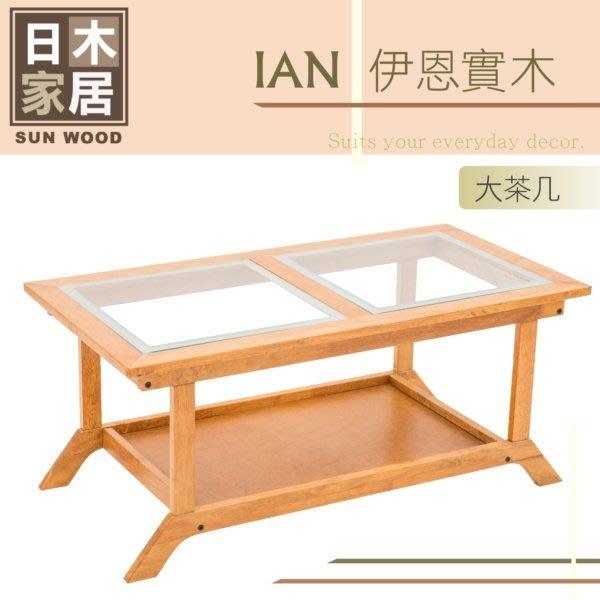 【多瓦娜】日木家居  Ian伊恩實木玻璃大茶几SW5236