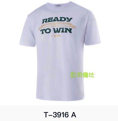 【五羽倫比】VICTOR 羽球服 T-3916 A白 READY TO WIN T-Shirt 中性 T3916 勝利