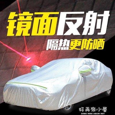 大眾朗逸速騰邁騰汽車衣車罩車套套子遮陽罩防曬防雨隔熱厚通用型  igo