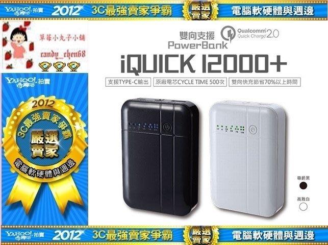 【35年連鎖老店】iQuick 12000+ 雙向支援 QC2.0 智能行動電源有發票/保固一年/MPLI-QC150D