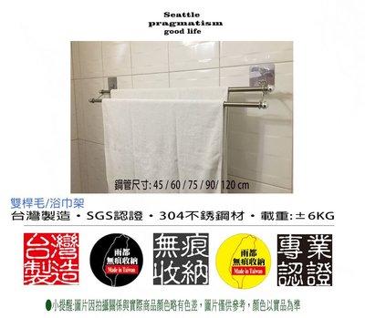 浴巾架 90CM 雙桿 毛巾架 台灣製造 收納 SGS認證 超黏膠片 304不銹鋼材 無痕 雨都無痕掛勾