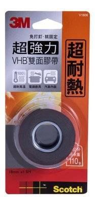 3M VHB 超強力雙面膠帶-超耐熱 (V1806) 4710367416456