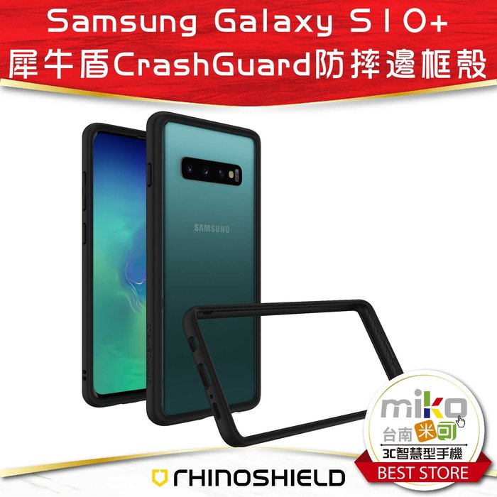 三星 SAMSUNG S10/S10+ CrashGuard犀牛盾防摔邊框手機殼 邊框 耐衝擊【佳里MIKO米可手機館】