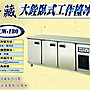 *大銓冷凍餐飲設備*【全新】6尺冷藏工作台...