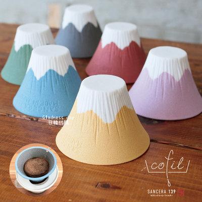 *Gladness day 日韓代購* 預購 日本話題新品「COFIL fuji」有田燒富士山陶瓷濾杯