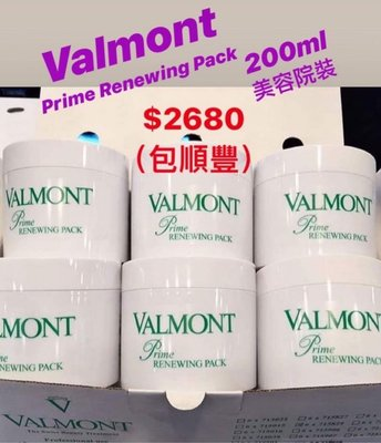 最後4個‼️Valmont Prime Renewing Pack法爾曼幸福面膜/細胞活化面膜 200ml美容院裝