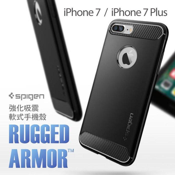 限時優惠 SGP iPhone7 4.7 Plus Plus Rugged Armor 防撞 吸震 軟式 手機殼 保護殼