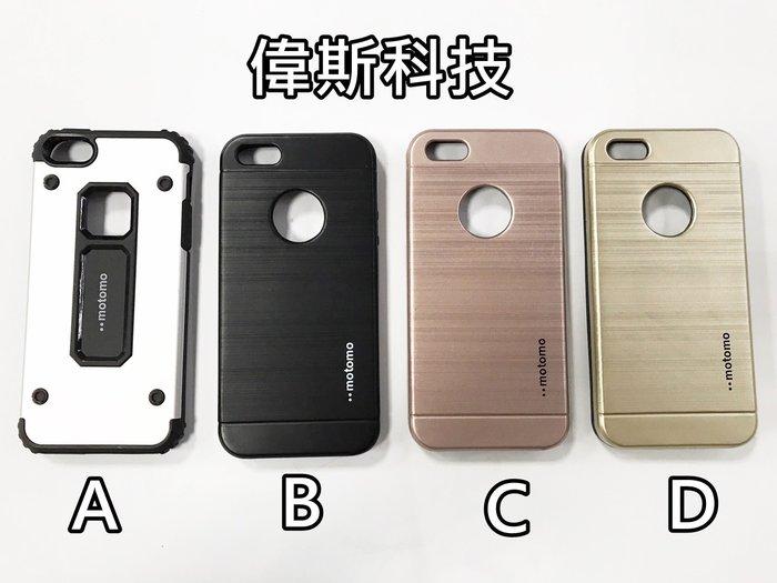 ☆偉斯科技☆ iPhone5S 鋁鎂合金時尚手機殼套~多樣款式顏色隨你挑選~現貨供應中~