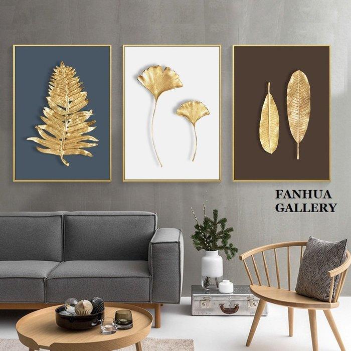 C - R - A - Z - Y - T - O - W - N 時尚金色葉子掛畫現代輕奢客廳裝飾畫走廊入戶壁畫臥室簡約版畫立體視覺金枝玉葉招財植物花卉掛畫
