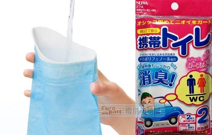 【優洛帕-汽車用品】日本 SEIWA 可除臭玫瑰香 不憋尿攜帶便利式小便尿袋-2入 (附怕羞前遮圍裙) Z74
