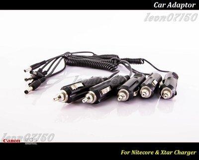 【特價促銷 】NITECORE-12V汽車專用電源線-NITECORE D4 D2 I4 I2 LED液晶智慧充電器