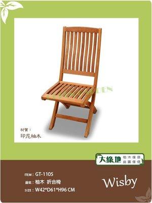柚木 折合椅【大綠地家具】100%印尼柚木實木/柚木餐椅/實木餐椅/室內戶外兩用/折合椅