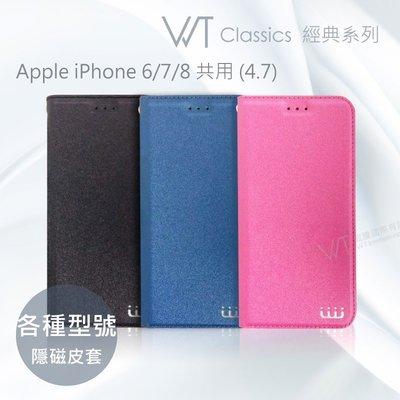 【WT 威騰國際】WT Apple iPhone 6/7/8 (4.7) 共用 隱藏磁扣 側翻皮套 立架皮套 手機套