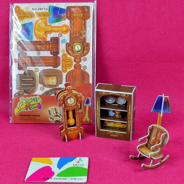 佳廷家庭 親子DIY紙模型3D立體拼圖贈品獎勵品專賣店 甜蜜居家佈置 袋裝居家4書房 Calebou卡樂保