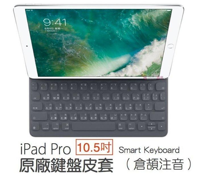 【現貨需詢問】Apple iPad Air/Pro 10.5吋 Smart Keyboard 原廠 鍵盤皮套