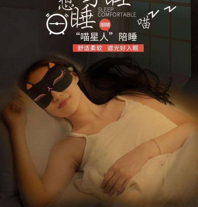 眼罩睡眠遮光透氣女可愛韓國貓咪學生男士耳塞防噪音三件套