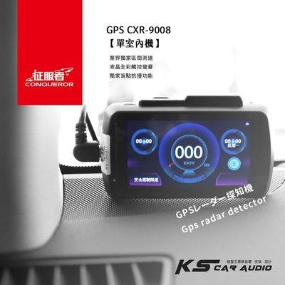 L9c 征服者【GPS CXR-9008 單室內機】液晶全彩雷達測速器 獨家區間測速均速功能 盲點抗擾 觸控營幕【免運】