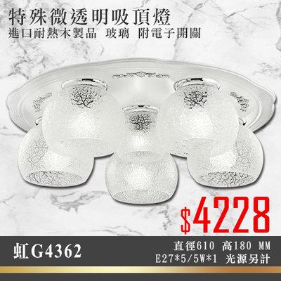 虹【阿倫燈具】(YG4362) 特殊微透明玻璃 進口耐熱木製品 玻璃 附電子開關 E27*5/5W*1 光源另計