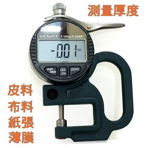 3C嚴選-可測量千分 0.001mm 測厚規 測厚儀 厚度計 測厚規 厚度測量器 精密數位測試儀 皮革 布料 薄膜
