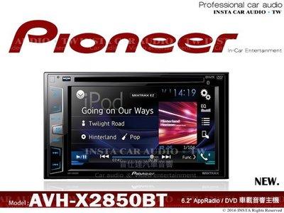 音仕達汽車音響 PIONEER【AVH-X2850BT】先鋒 6.2吋/DVD/IPHONE/Android/藍芽 主機