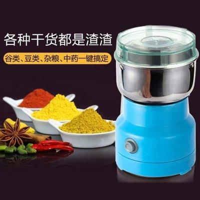 【現貨】研磨機 粉碎機五谷雜糧電動磨粉機家用小型研磨機不銹鋼中材咖啡打粉機