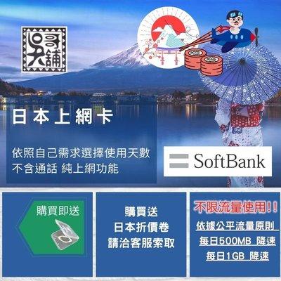 【吳哥鋪三館】日本 softbank 電信訊號多種天數選擇,4日不限流量(每日500MB降速) ~ 170元