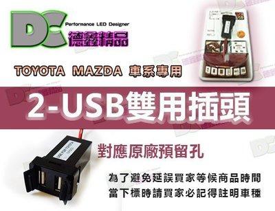 DC 德鑫精品 TOYOTA 專車專用 原廠型 雙USB 雙充電插座 2.1A (直上式) ALTIS WISH VIO