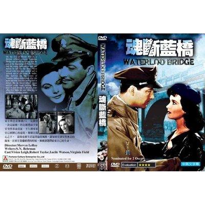 奧斯卡經典DVD - Waterloo Bridge 魂斷藍橋 - 全新#好旺角@雜貨鋪
