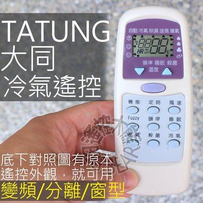 (現貨) 大同冷氣遙控器 【全系列可用】TATUNG大同 東芝 變頻 分離式 窗型 冷氣遙控器 CR-99DQ