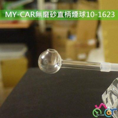 MY-CAR 加大加厚直柄煙球【10-...