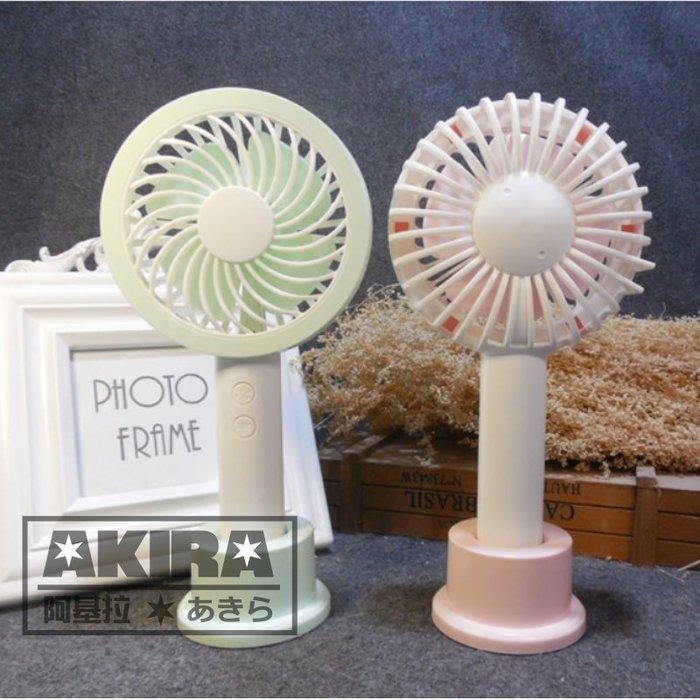 2[A0225]手持迷你電風扇 小風扇 電扇 手持風扇 帶LED燈 USB風扇 充電風扇 迷你風扇 便攜式 桌上型風扇