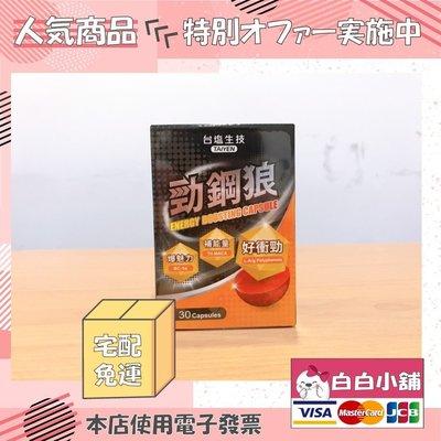 💕💕白白小舖💕💕台鹽生技勁鋼狼超效勇猛組(30顆/5盒)