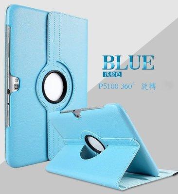 *蝶飛*三星Samsung GALAXY Tab 2 10.1 P5110 皮套gt-p5110 保護套三星p5110