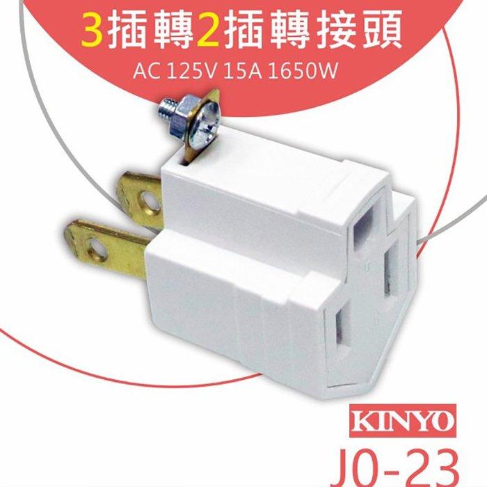 KINYO 耐嘉 J0-23 3插轉2插轉接頭 轉換插接器 (2P+E轉2P) 轉接插頭 轉接頭 插頭 BSMI檢驗合格