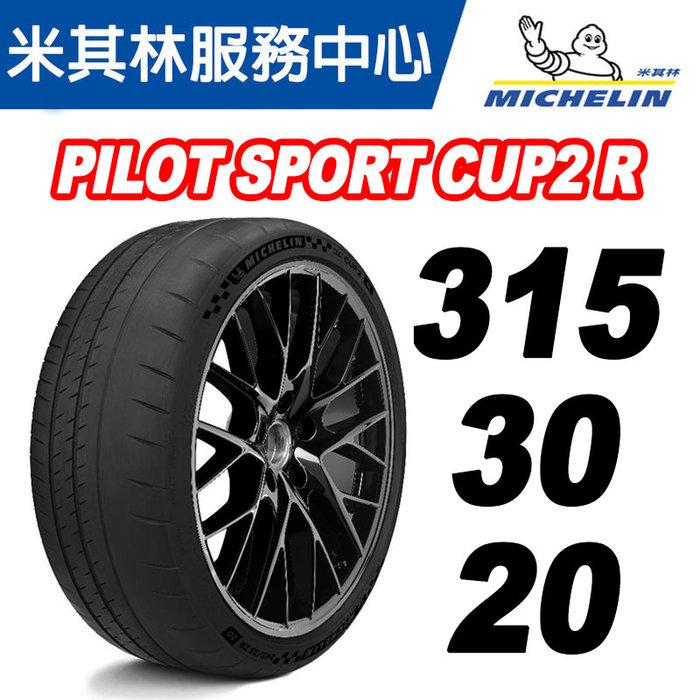 CS車宮車業 Michelin 米其林 315/30/20 CUP2 R K1認證胎 促銷中 現貨在店