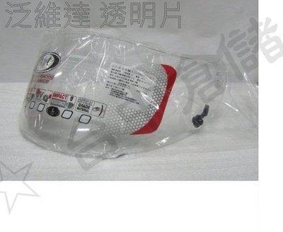 【KYT 官方商品】台中倉儲 KYT 泛維達 零件區- 鏡片 透明片